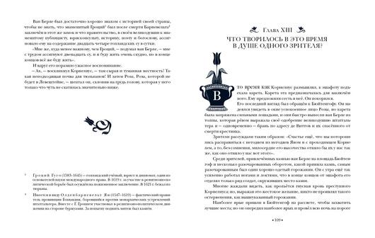 Чёрный тюльпан. А. Дюма, ил. А. Иткин