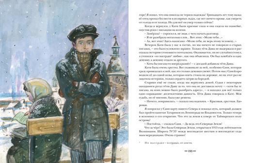 Два капитана. Т.1, Т. 2 В. Каверин, ил. П. Любаев