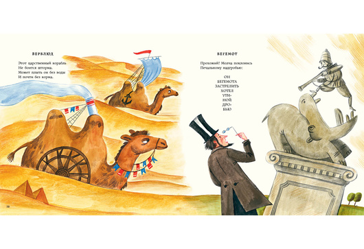 Книга зверей для несносных детей и Ещё одна книга зверей для совсем никудышных детей. Х. Беллок. Ил. Е. Гаврилова