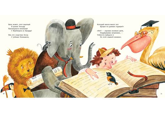 Книга зверей для несносных детей. Ещё одна книга зверей для совсем никудышных детей. Х. Беллок. Ил. Е. Гаврилова