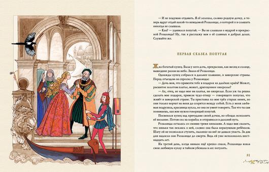 Итальянские сказки. Ил. М. Спехова