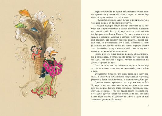 Горшок белых хризантем. Японские сказки. Ил. М. Спехова