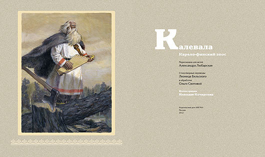 Калевала. Иллюстрации Н. Кочергина