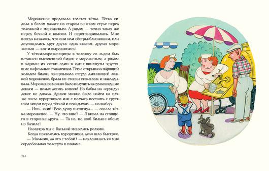 Море бабка и охламон. А. Блинов, ил. Н. Ватагин