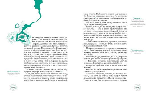 Малахитовая шкатулка. Уральские сказы. Иллюстрации Н. Кочергина