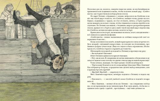 Остров погибших кораблей. А. Беляев. Ил. О. Миннибаева
