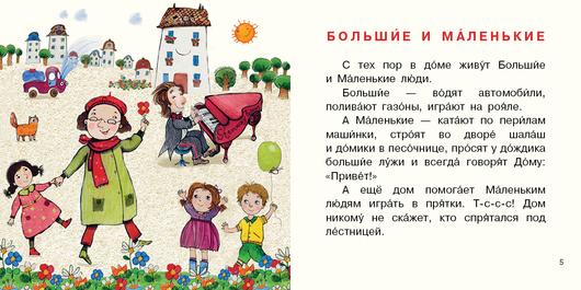 Жил-был Дом. Юлия Симбирская. Ил. Татьяна Бетехтина