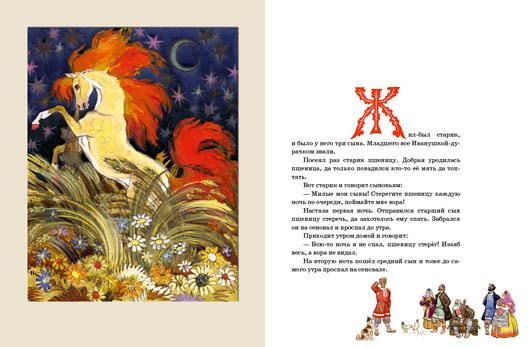 Русские народные сказки. Иллюстрации Н. Кочергина