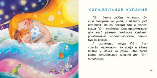Бултых! Юлия Симбирская. Ил. Гета Белоголовская