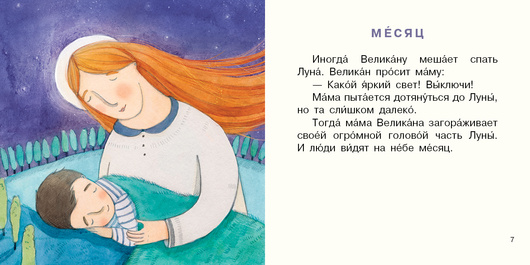 Малыш Великан. Анна Анисимова. Ил. Мария Леман