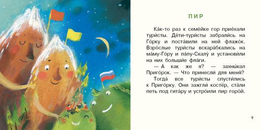 Семейка гор. Анна Анисимова. Ил. Диана Лапшина