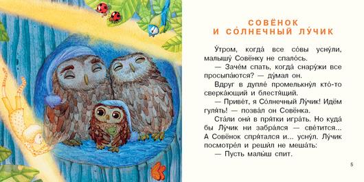 Сказки волшебного леса. Наталья Карпова. Ил. Олег Гончаров