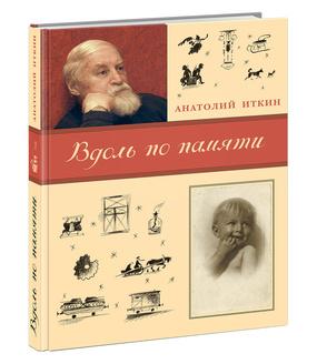 Вдоль по памяти. Текст и ил. А. З. Иткина