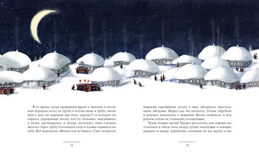 Ночь перед Рождеством. Н. В. Гоголь. Ил. Е. Антоненков