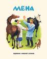 Мена. Русская народная сказка. Ил. Николай Устинов