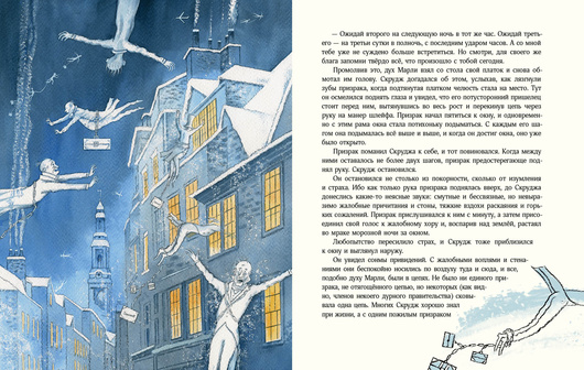 Рождественская песнь в прозе: святочный рассказ с привидениями. Ч. Диккенс. Ил. М. Спехова