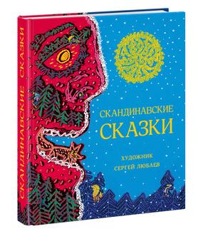Скандинавские сказки. Ил. С. Любаев