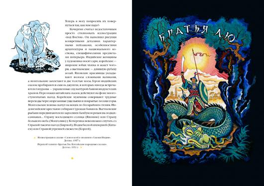 Волшебная чаша: индийские сказки. Иллюстрации Н. Кочергина