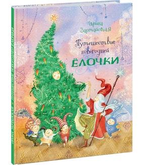 Путешествие новогодней Ёлочки. И. Зартайская. Ил. М. Рязанцева