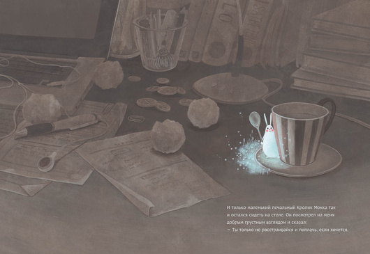 Мокка. Текст и ил. Сатоэ Тонэ
