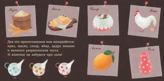 Я пеку печенье. Текст и ил. Сатоэ Тонэ