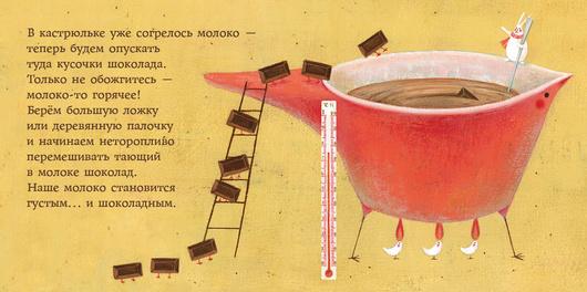 Мой любимый шоколад. Текст и ил. Сатоэ Тонэ