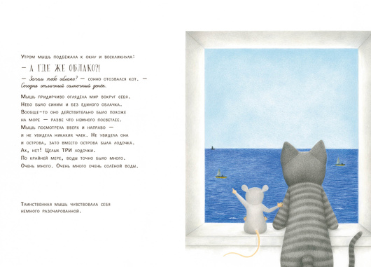 Полосатый кот и Таинственная мышь на каникулах. Дж. Зоболи. Ил. Лиза ди Андреа