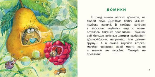 Букашки. Текст и ил. Л. Ерёминой