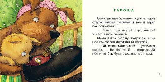 Цветные клубочки. Текст и ил. Л. Ерёминой