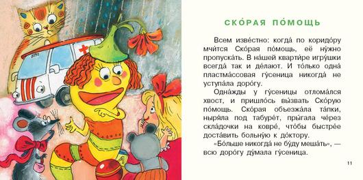 Сказки с моторчиком. Н. Карпова. Ил. Д. Лапшина
