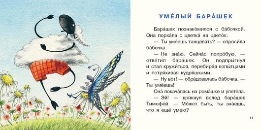 Барашек Тимофей. Ю. Симбирская. Ил. М. Волкова