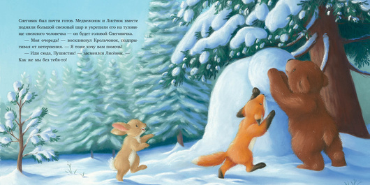 Как развеселить Снеговика. М. Кристина Батлер. Ил. Тины Макнотон