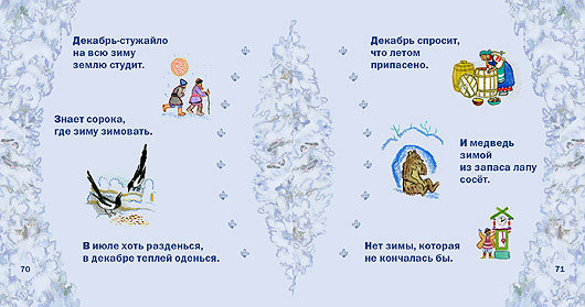 Времена года в старых русских пословицах. Иллюстрации Н. Кочергина