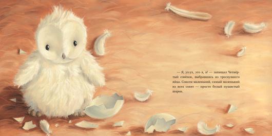 Самый маленький совёнок. Кэролайн Питчер. Ил. Тины Макнотон