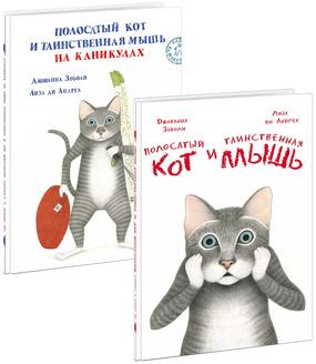 Полосатый кот и Таинственная мышь. Комплект. Дж. Зоболи. Ил. Лиза ди Андреа