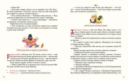 Скатерть-самобранка. Русские сказки. Ил. Ю. Николаев