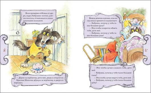 Подарок феи. Иллюстрации Вэла Биро