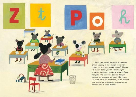 Мышки - дружная семья. Дж. Зоболи. Ил. С. Мулаццани