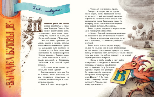 Тайна книжного шкафа. Н. Карпова, ил. Г. Белоголовская