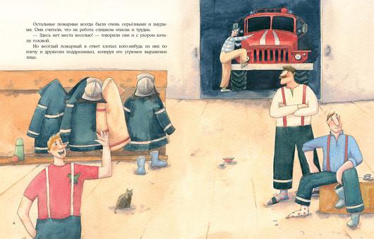 Весёлый пожарный. И. Зартайская. Ил. Д. Григорьева