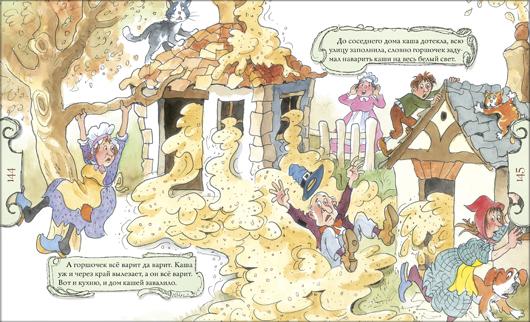 Бременские музыканты. Иллюстрации Вэла Биро