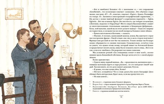 Приключения Шерлока Холмса. А. К. Дойл. Ил. О. Пахомов