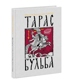 Тарас Бульба. Н. В. Гоголь. Ил. С. Любаев