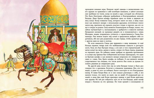 Волшебные сказки. В. Гауф. Ил. Ю. Николаев