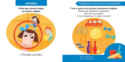 Мой любимый детский сад. Сост. А. Франскевич. Ил. И. Коржневой. Стих. Н. Ерофеевой