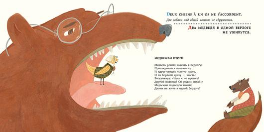 Комплект. Французские и русские загадки, считалки, пословицы и поговорки