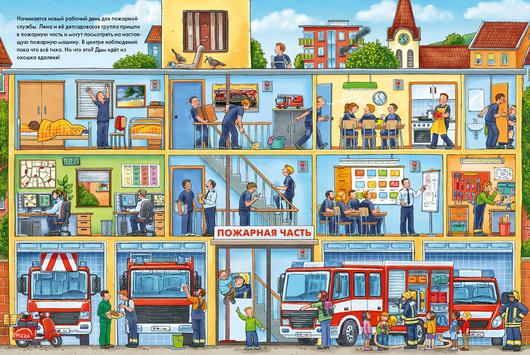 Весёлые пряталки. Где маленький экскаватор? Где пожарная машинка? Книга-перевертыш