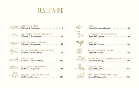 Золотой жук. Э. А. По. Ил. А. Хопта