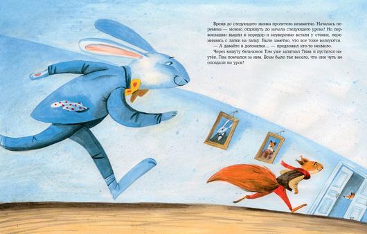 Зайчонок Тим идет в школу. И Зартайская. Ил. Е. Гаврилова