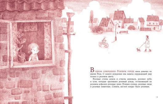 Розовая сказка. И. Зартайская. Ил. А. Васильева